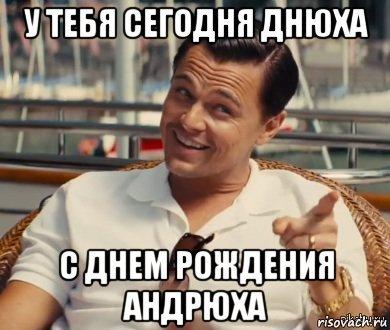 32496249-pozdravlenie-andreyu-v-den-rozhdeniya.jpg