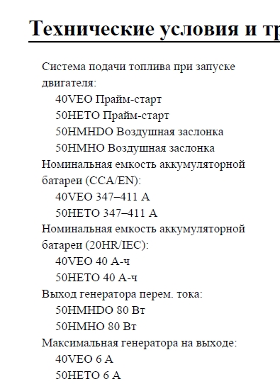 40VEOS, 50HMHDOS, 50HMHOS.pdf - Adobe Acrobat Reader DC 2018-05-17 12.14.29.jpg