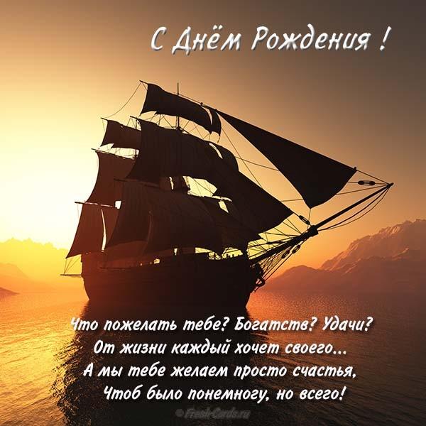 otkrytka-s-dnem-rozhdeniya-korabl-mouzhchine.jpg