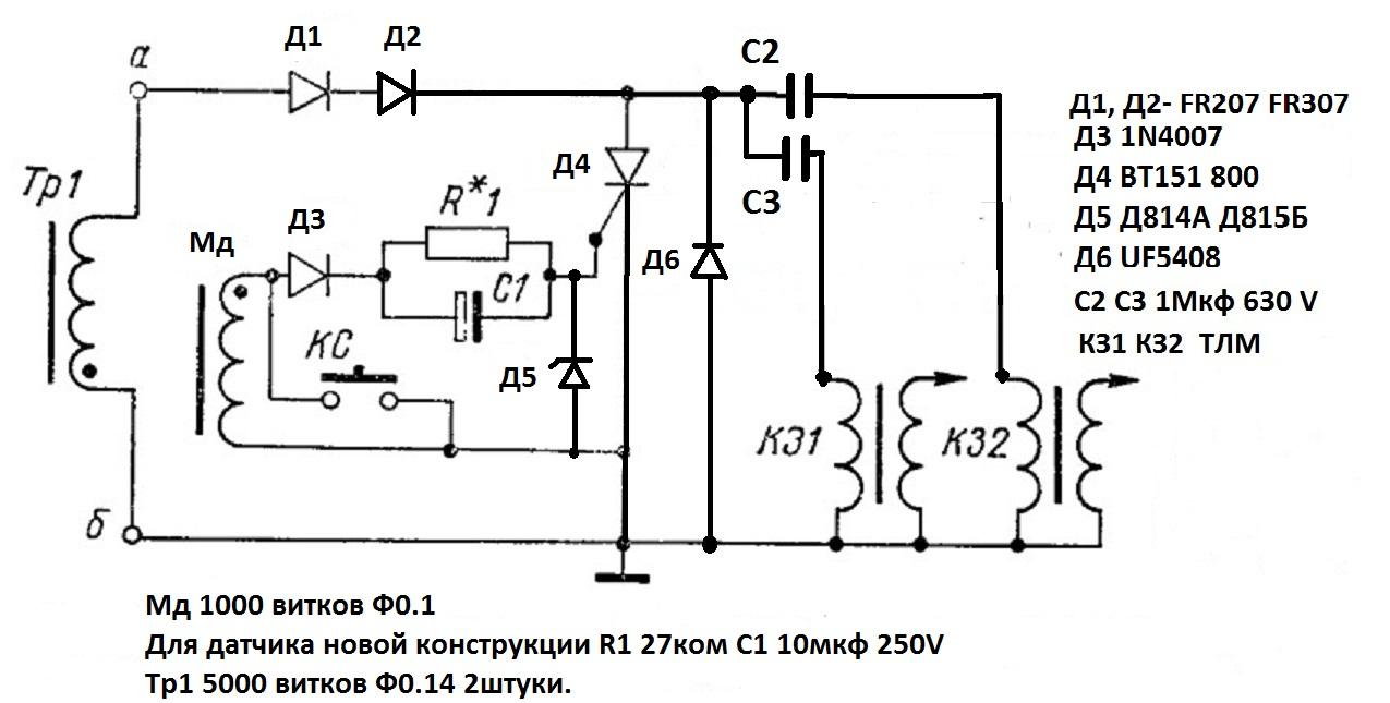 Схема №2.jpg