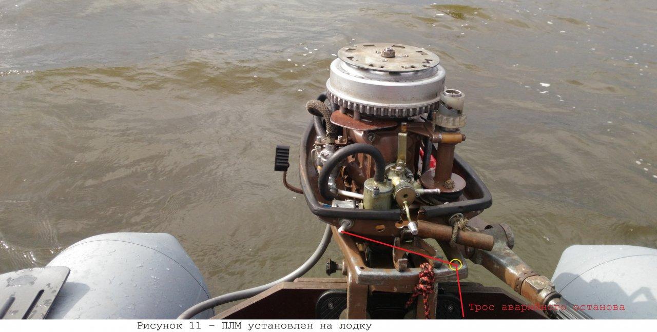 Рисунок 11 – ПЛМ установлен на лодку.jpg
