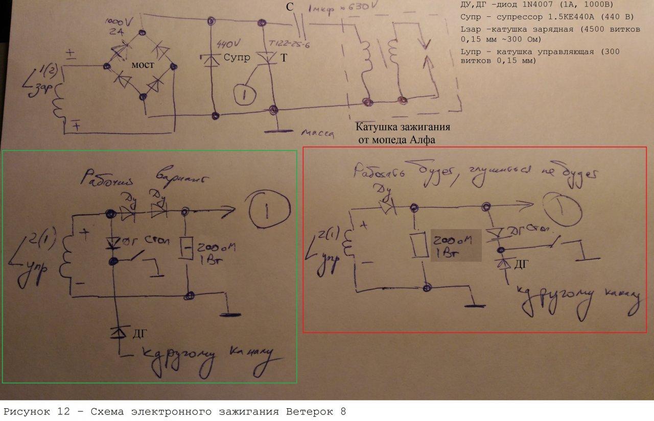 Рисунок 12 – Схема электронного зажигания Ветерок 8.jpg