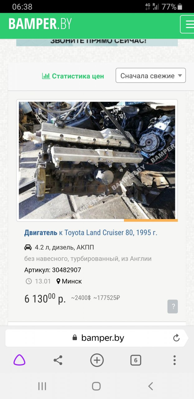 Screenshot_20210119-063825_Browser.jpg