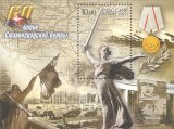 Souvenir_sheet_of_Russia_stamp_no._791_-_60th_anniversary_of_Battle_of_Stalingrad.jpg